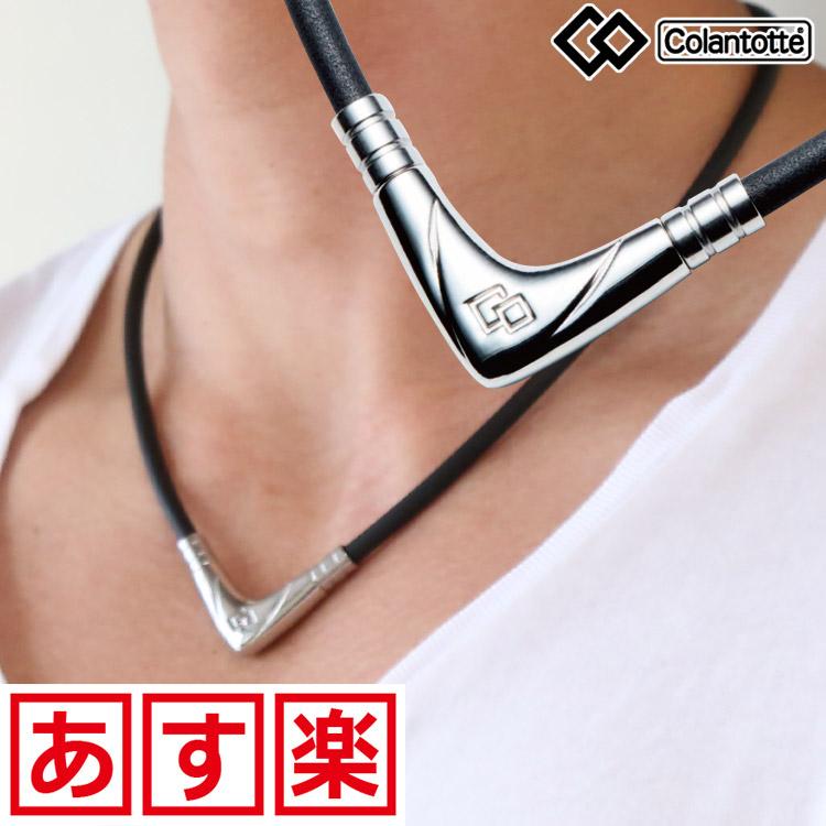 コラントッテ TAO VEGA2 磁気ネックレス ベガ colantotte タオ/コラントッテ TAO 磁気ネックレス/colantotte 磁気ネックレス/necklace/男性用/女性用/肩こり ネックレス おしゃれ