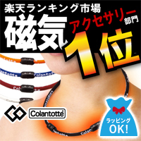 Visitation / firefighting Colantotte WACKER neck fabric type / WACKER neck and magnetic necklace and magnetic so, stiff neck and warms and Word of mouth / Ishikawa Liao / Golf / medical equipment / necklace /Necklace / comparison / review / Red Bull /