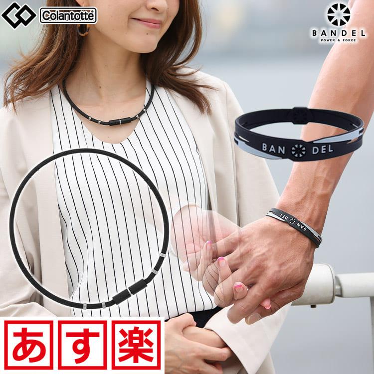 オープニング 大放出セール 送料無料 colantotte BANDEL どちらも試したい方におすすめのほぐしや限定特別2点セット 初心者向け 健康アクセサリーのセット ほぐしや特別2点セット コラントッテ ワックルネック ネオ お試しセット bracelet GE Ge クロス 在庫処分 磁気ネックレス ブレスレット バンデル bandel cross