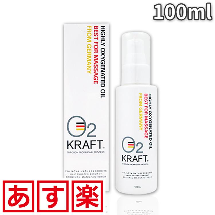 【送料無料】オーツークラフト 100ml ドイツの特殊技術で製造された高濃度酸素マッサージオイル、O2KRAFT/口コミ効果で人気のo2クラフトマッサージ/ドイツでの販売名ビオールアクティフ/O2クラフト