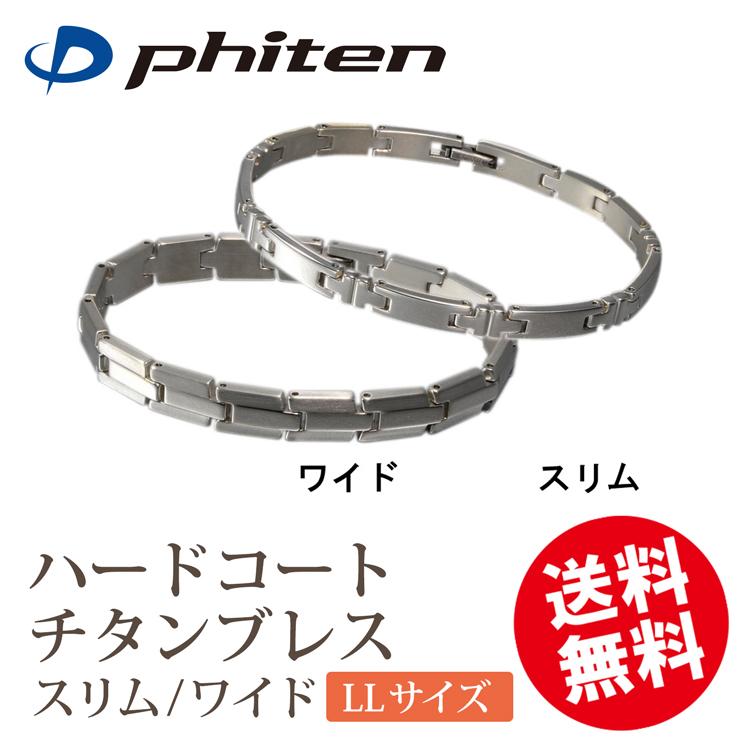 【送料無料】ファイテン ハードコートチタンブレス スリム/ワイド LL phiten bracelet ブレスレット チタン スリム ワイド 19cm/【BOX受取対象商品】