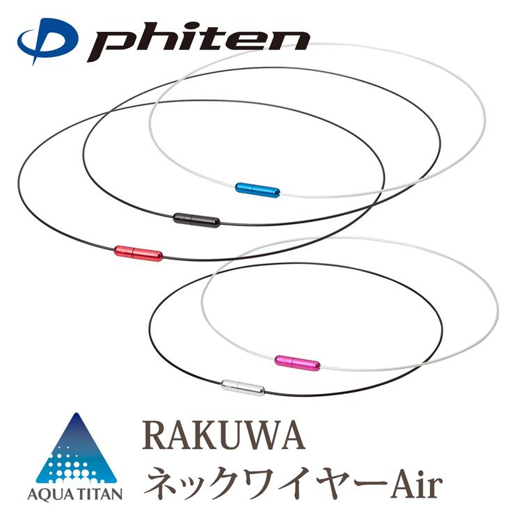 ファイテン>ネックレス>RAKUWAネック ワイヤー Air