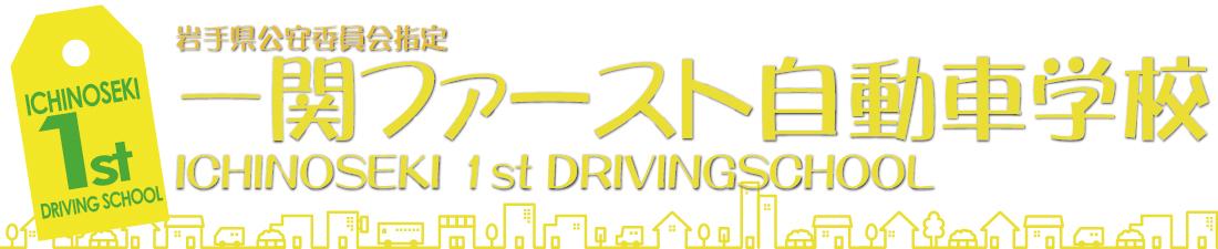一関ファースト自動車学校:国内屈指の広大な教習コースを誇る当校。卒業までしっかりサポートします!