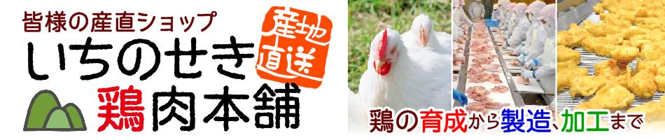 いちのせき鶏肉本舗:本当に安全で美味しい鶏肉の加工製品。調理のプロに選ばれ続けています。
