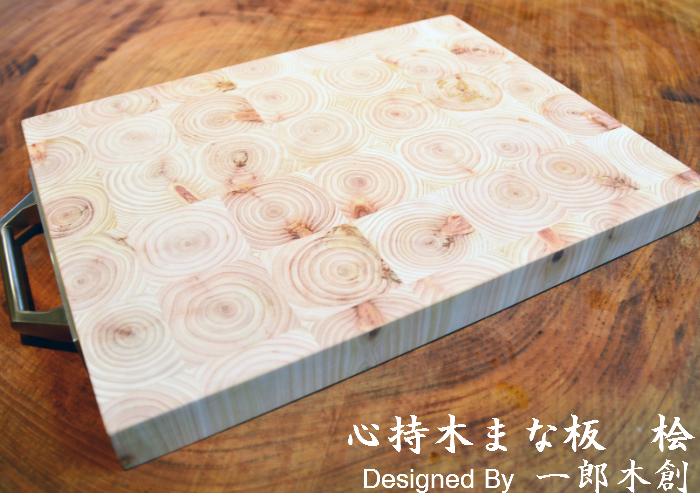 【一郎木創】 心持木まな板 インテリア カッティングボード ディスプレイ台 木製 木 おしゃれ オブジェ 新築祝い 結婚祝い お返し 【送料無料】