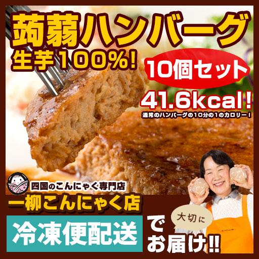 こんにゃくハンバーグ 【10個入】 ハンバーグ 生芋100%使用 蒟蒻ハンバーグ  1個当たり41.6kcal! 蒟蒻 ヘルシー 冷凍便