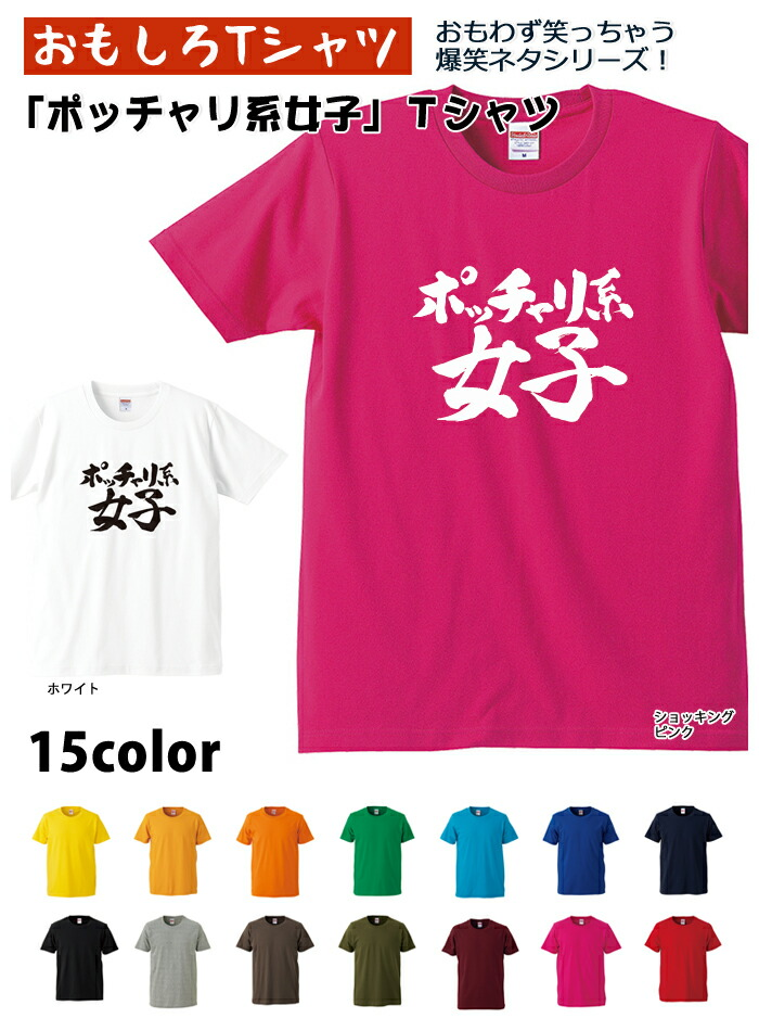 おもしろTシャツ 爆笑ネタシリーズ ポッチャリ系女子 Tシャツ 男女兼用 パロディTシャツ プレゼント 休日 おみやげ 人気ブランド