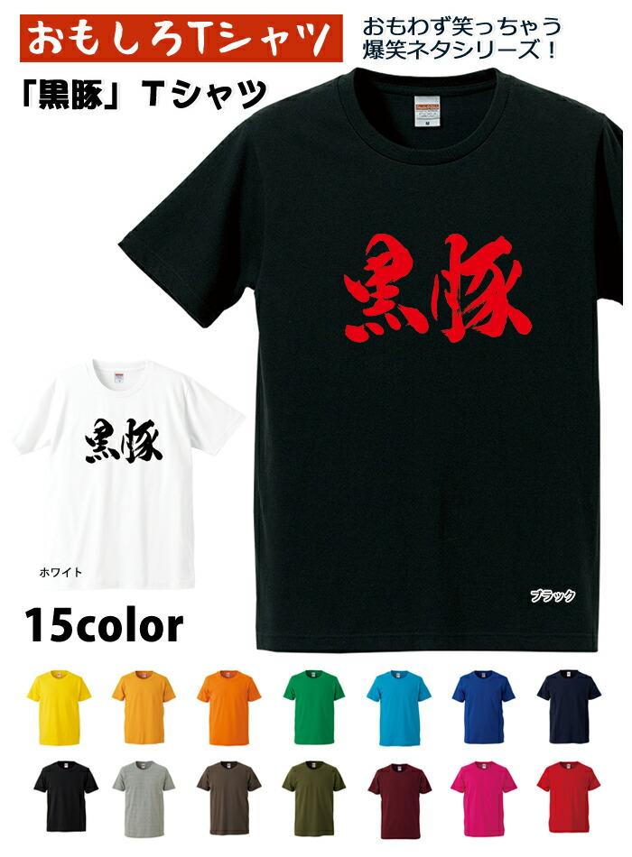 おもしろTシャツ 爆笑ネタシリーズ 黒豚 Tシャツ パロディTシャツ プレゼント 男女兼用 今季も再入荷 おみやげ 直営店