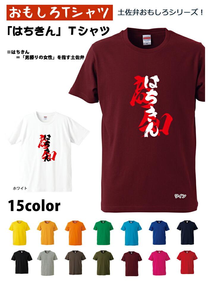 誕生日/お祝い おもしろTシャツ 土佐弁シリーズ 買物 はちきん Tシャツ プレゼント 男女兼用 パロディTシャツ おみやげ