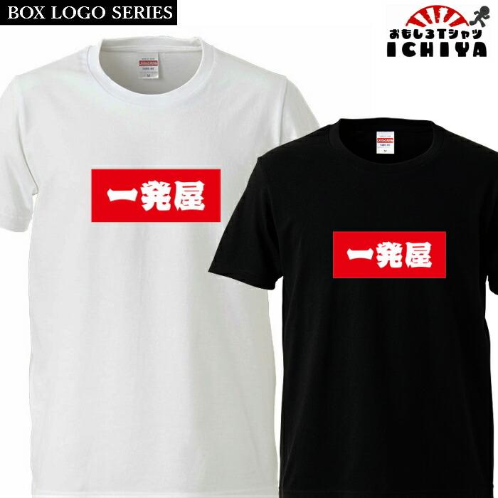クスっと笑えるオシャレTシャツ ジョークの効いた贈り物にも おもしろtシャツ 人気ブレゼント BOXロゴシリーズ 一発屋 男女兼用 プレゼント 超安い 宴会衣装 ネタT