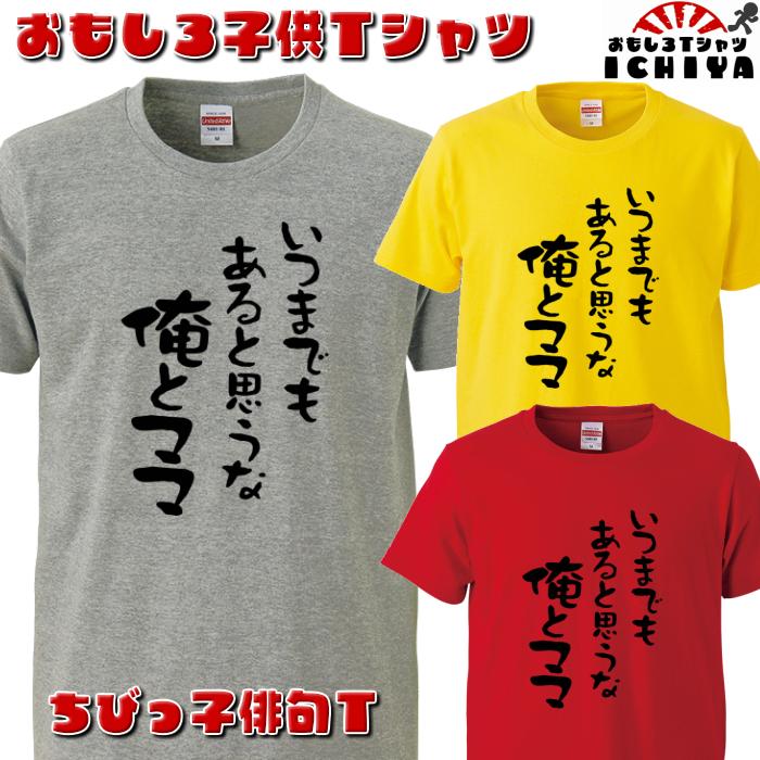 お気に入り おもしろ子供Tシャツ ちびっ子俳句 キッズT 90~ プレゼント ネタT 期間限定お試し価格