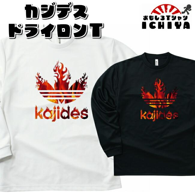 おもしろTシャツ 即納最大半額 ロンT KAJIDES 火事です 吸水速乾ドライ長袖Tシャツ カジデス S M L 安売り LL パロディTシャツ
