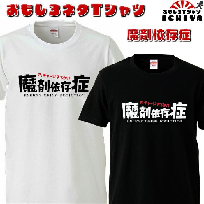 クスっと笑えるオシャレTシャツ ジョークの効いた贈り物にも おもしろtシャツ ネタT 魔剤依存症 直輸入品激安 日本 プレゼントにも