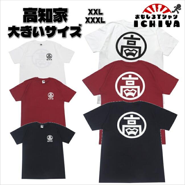 高知家Tシャツ 大きいサイズ ご当地 キングサイズ 3L XXL 訳あり品送料無料 全国一律送料無料 4L XXXL