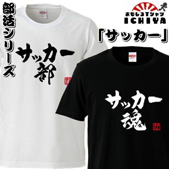 おもしろtシャツ 部活シリーズ サッカー部 サッカー魂 2020モデル AL完売しました。 男女兼用 制服 ユニフォーム ネタT プレゼント