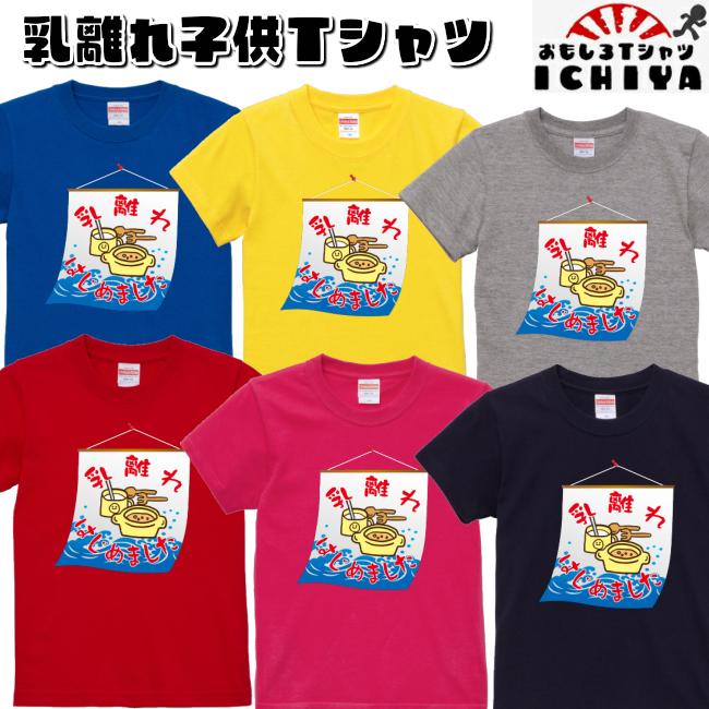 おもしろtシャツ 乳離れはじめました 子供Tシャツ 子供服 パロディ ネタT プレゼント 新品未使用 有名な