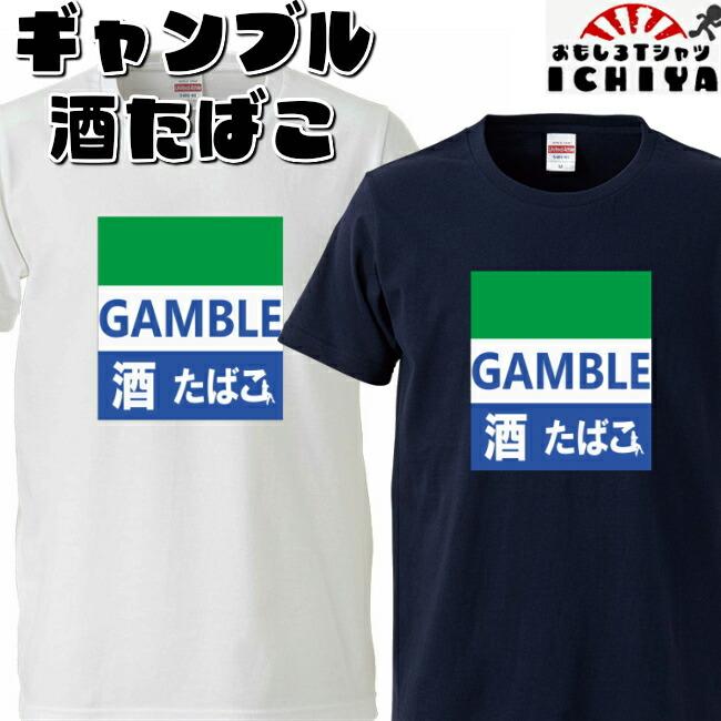 本日限定 おもしろtシャツ GANBLE酒たばこ Tシャツ 男女兼用 ネタT パロディ 宴会衣装 セットアップ プレゼント