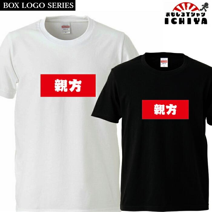 クスっと笑えるオシャレTシャツ ジョークの効いた贈り物にも おもしろtシャツ 在庫限り BOXロゴシリーズ 親方 ネタT 男女兼用 宴会衣装 購買 プレゼント