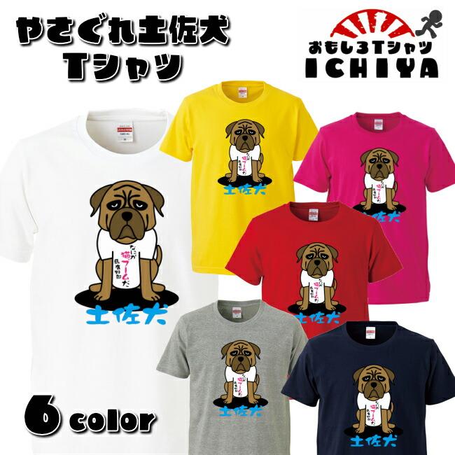おもしろTシャツ やさぐれ土佐犬 Tシャツ 全6色 高知 土産 ネタTS ご当地 至上 L 開店祝い XL M