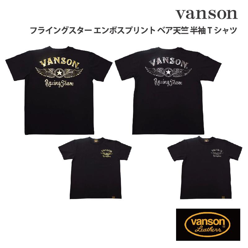 VANSON フライングスター エンボスプリント 半袖Tシャツ 2020秋冬新作 最新アイテム ベア天竺 NVST-2104