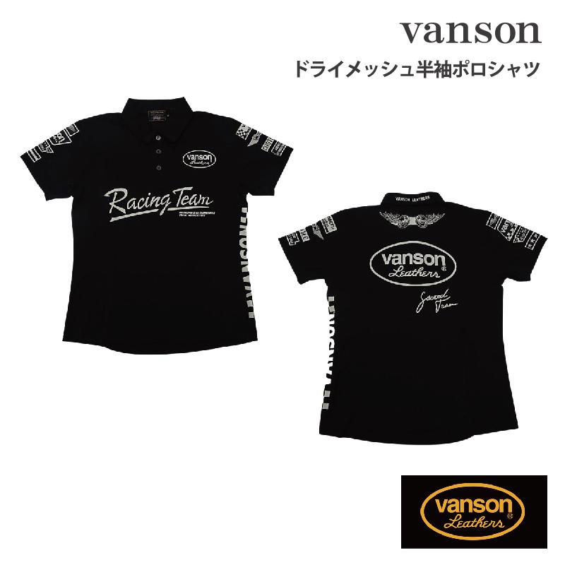 VANSON ドライメッシュ半袖ポロシャツ バンソン 吸水速乾 数量限定アウトレット最安価格 nvps-2101 バイカー 在庫あり