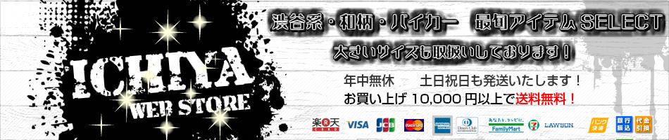 メンズカジュアル ICHIYA:バイカー 和柄 渋谷系カジュアル 大きいサイズのメンズも豊富な品揃え