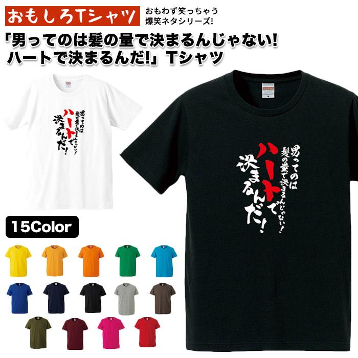 おもしろTシャツ 爆笑ネタシリーズ 男ってのは髪の量できまるんじゃない ハートで決まるんだ Tシャツ おみやげ パロディTシャツ 男女兼用 プレゼント 最新アイテム 日本