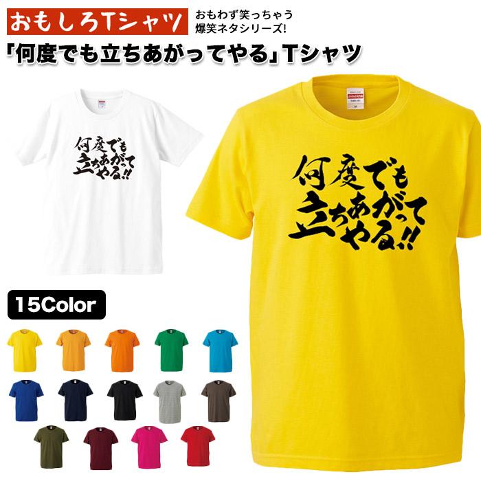 おもしろTシャツ 爆笑ネタシリーズ 何度でも立ちあがってやる 新作 大人気 Tシャツ 男女兼用 パロディTシャツ おみやげ 特価キャンペーン プレゼント