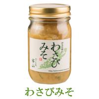 2020秋冬新作 甘めのみそに静岡県産のわさびを細かく刻んで混ぜました 甘辛い味が人気のわさびみそです 150g わさびみそ 新登場