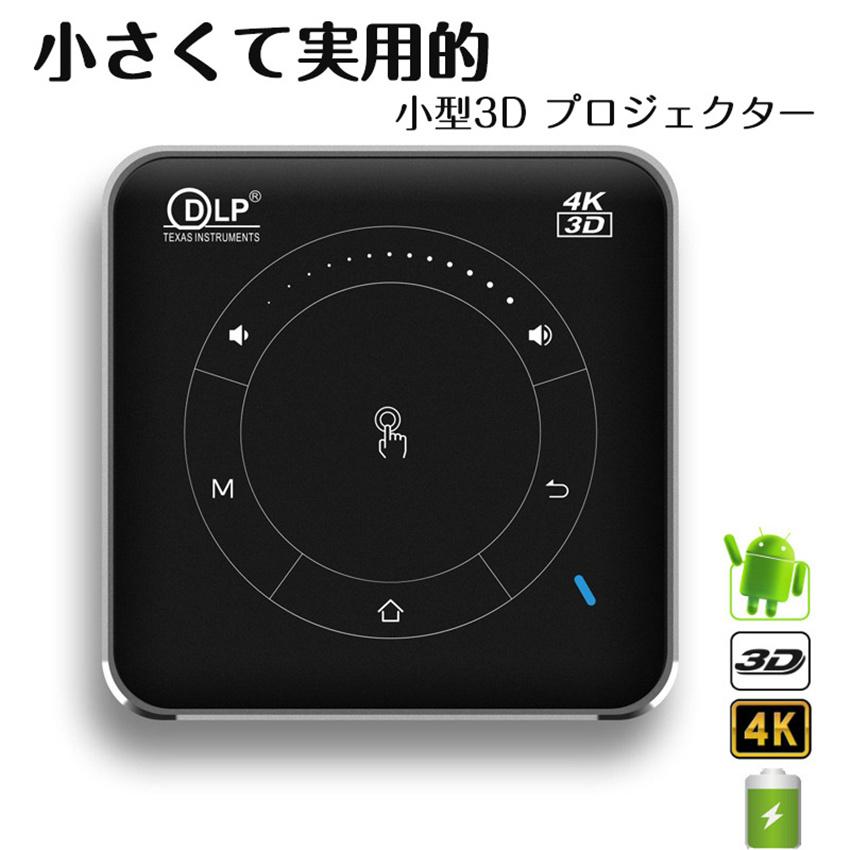 プロジェクター ホームシアター ズーム機能 WiFi 小型 WiFi接続可 4k対応 3D対応 Bluetooth機能 ±45°台形補正 Android搭載 三脚スタンド付き ホームシアター ホームプロジェクター Android 高画質 4GB+32GB \送料無料/