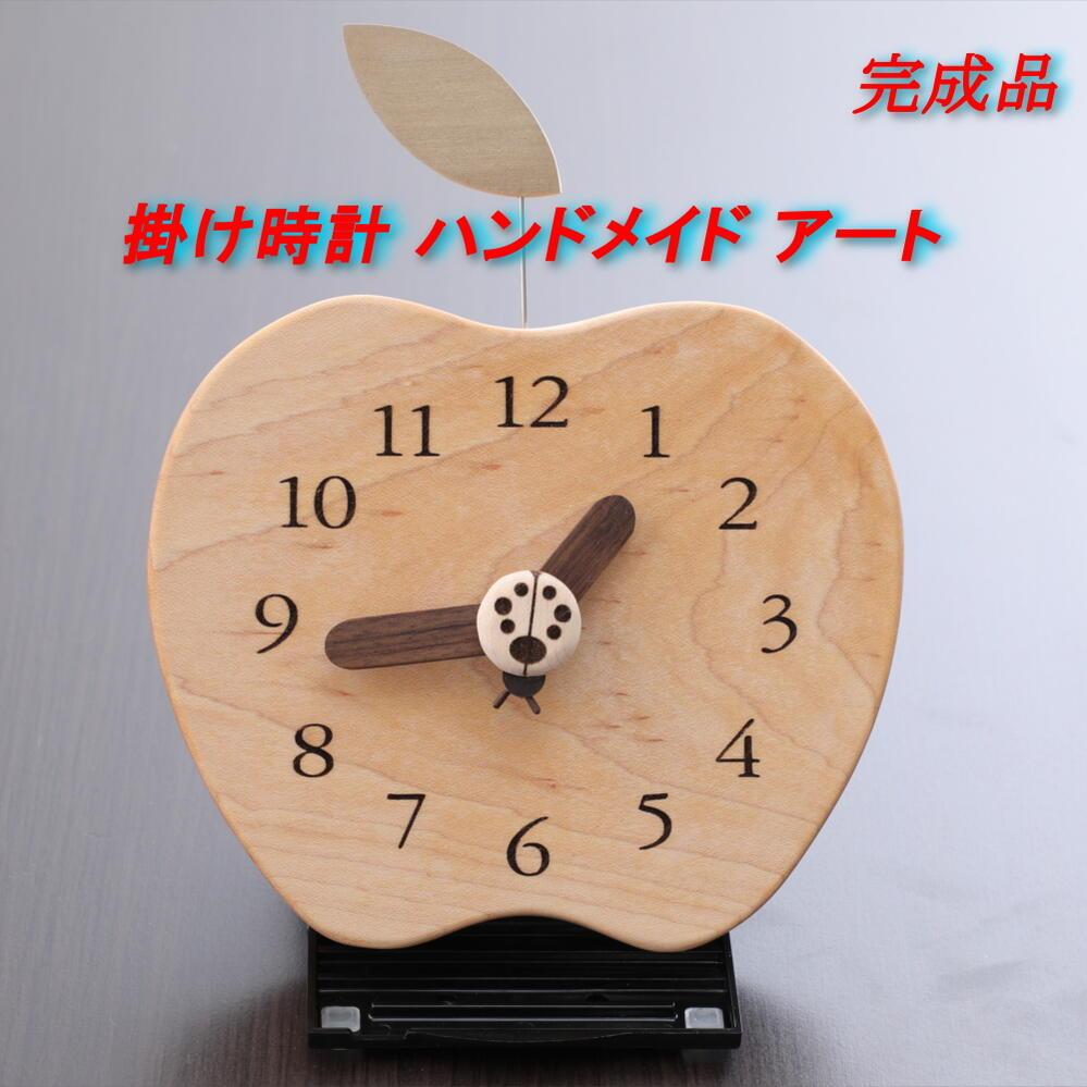 掛け時計 かけ時計 壁掛け時計 壁時計 時計 インテリアクロック ハンドメイド 作品 こだわり ウッディ オリジナル アート デザイン プレゼント 贈り物 お祝い /アップルとてんとう虫の掛け時計
