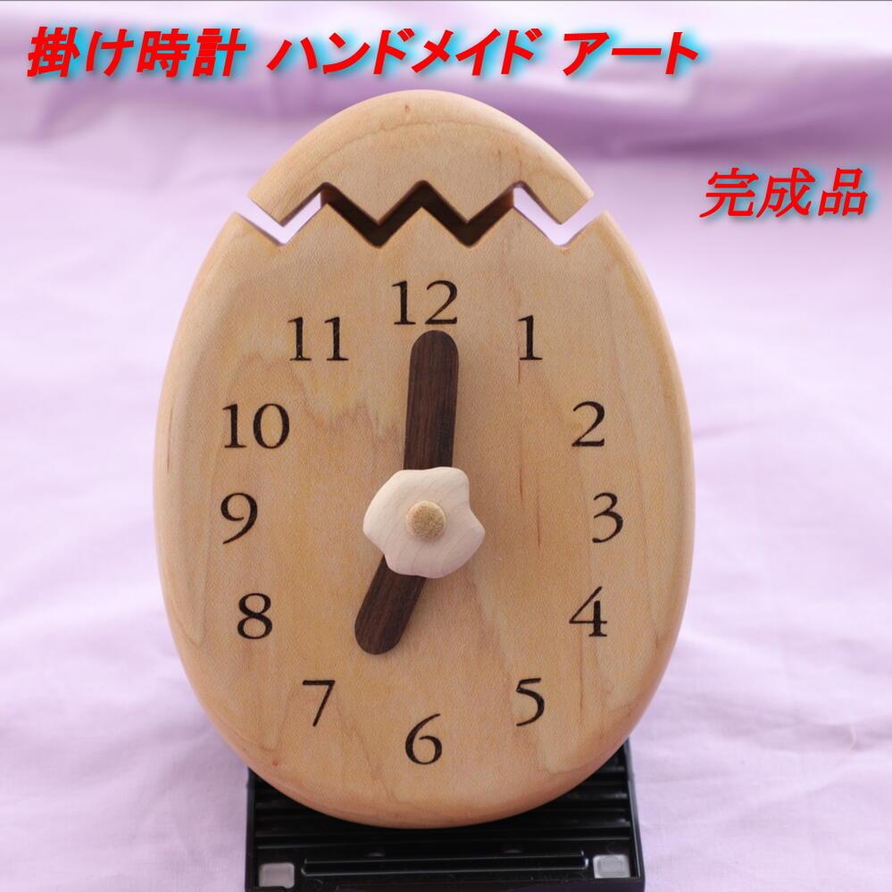 掛け時計 かけ時計 壁時計 壁掛けとけい 壁掛け時計 壁時計 時計 インテリアクロック ハンドメイド 木製 たまご 日本製 おしゃれ かわいい モダン プレゼント 贈り物 オリジナル アート デザイン時計 お祝い /割れたタマゴ掛け時計