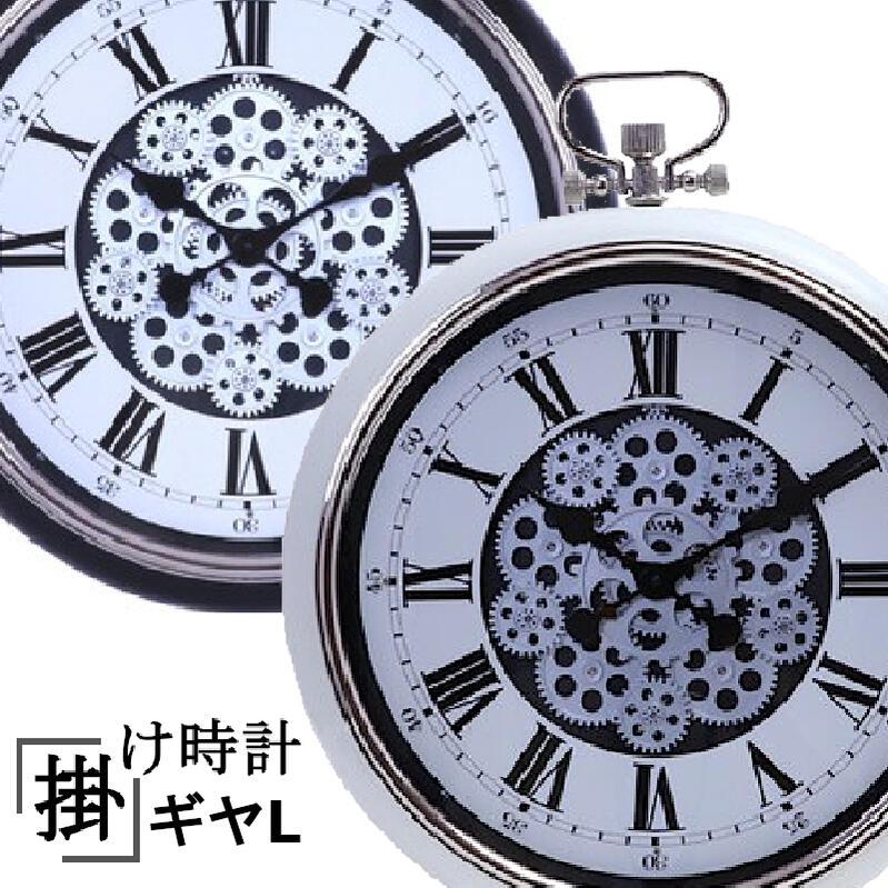 掛け時計 ギアL かけ時計 とけい 壁かけ時計 ウォールクロック クロック インテリア デザイン リビング ステップムーブ 掛時計
