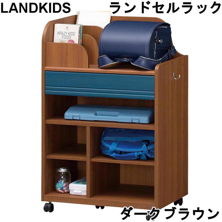 LANDKIDS ランドキッズ ランドセル ラック ランドセルラック キャスター付き ランドセル置き ランドセル置き場 収納 整理 シェルフ 子供部屋 家具 こども 子ども 小学生 インテリア KIDS キッズ キャスター 棚 引き出し おしゃれ 通学 学校 LAK-9565WDK