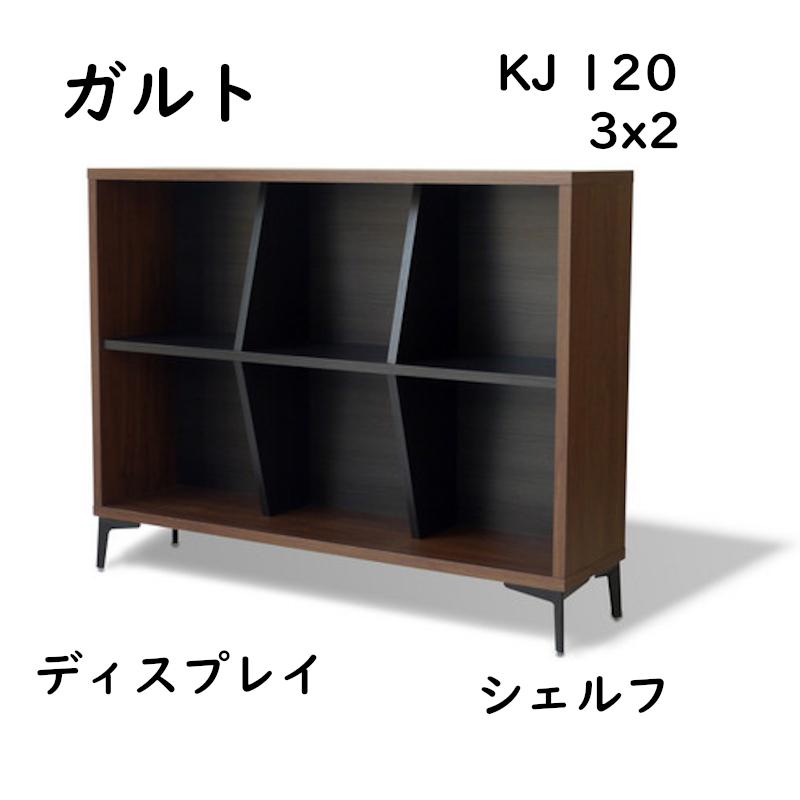 ガルト KJ 120 3x2 シェルフ ラック 収納 家具 インテリア サイドボード 完成品 ディスプレイ マガジン 飾り棚 ショーケース 棚