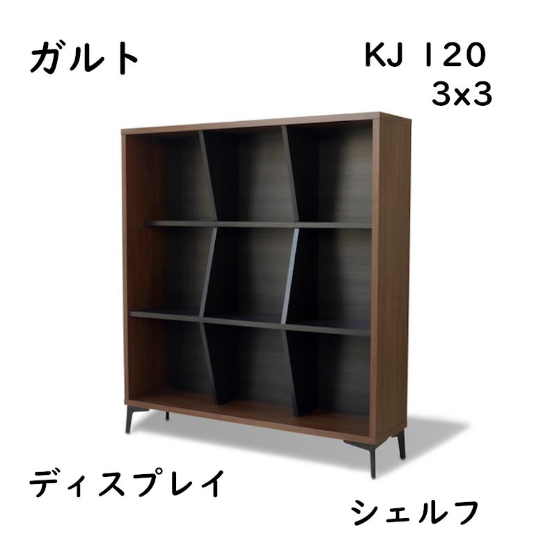 ガルト KJ 120 3x3 シェルフ ディスプレイラック デザインラック ブックシェルフ デザインシェルフ 北欧風 家具 薄型 スリム 本棚 部屋 仕切り 棚 インテリア ディスプレイ 収納 マガジン ラック 整理 サイドボード 飾り棚 ショーケース おしゃれ 完成品 日本製