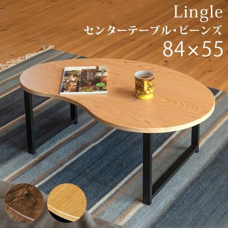 センターテーブル Lingle リングル ビーンズ 84x55 ローテーブル テーブル 食卓 つくえ リビング ダイニング 家具 インテリア モダン シンプル デザイン