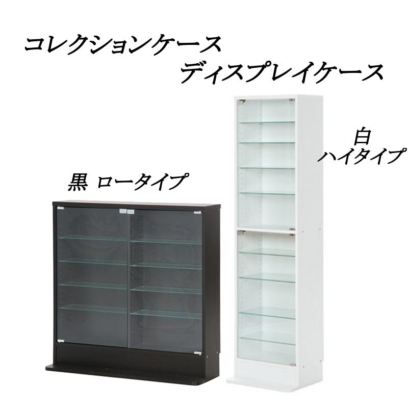 コレクションケース ガラス ディスプレイラック シェルフ スリムタイプ 収納 ケース インテリア 家具 フィギュア ミニカー ホビー 整理