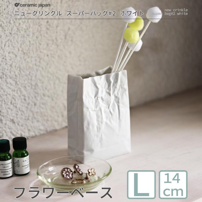 ニュークリンクルスーパーバッグ#2 ホワイト NSB-2W ギフト 花瓶 おしゃれ デザイン インテリア クリンクル フラワーベース 卓抜 大きい イコミト 紙袋 花束 花 祝 小松誠 プレゼント クリンクルスーパーバッグ#2 日本製 上等 白磁 セラミックジャパン
