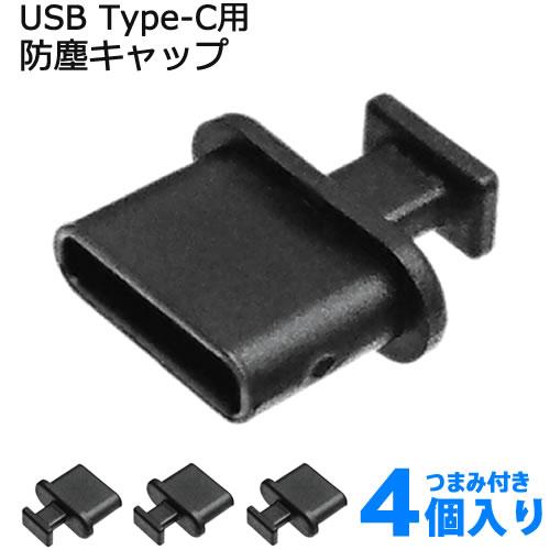 つまみ付きで取り外しし易い USB type cジャックを埃から守ります USB-C 特別セール品 SSC-11CSメール便対応 2020秋冬新作 4個入りSSA つまみ付き 防塵キャップ