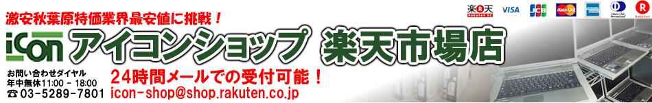 アイコンSHOP 楽天市場店:秋葉原で店舗を構えているからこその激安価格をお客様にご提供します!