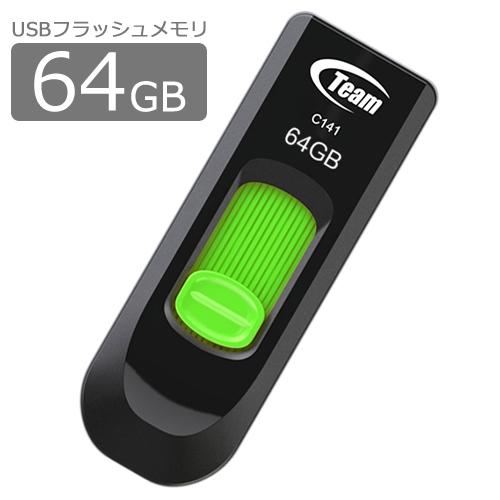 薄型のUSBスライド式フラッシュドライブ USBフラッシュメモリー 64GB スライド式TEAM JAPAN 年末年始大決算 フラッシュメモリー MacOS TC14164GG01Windows10 賜物 10以降対応USB2.0