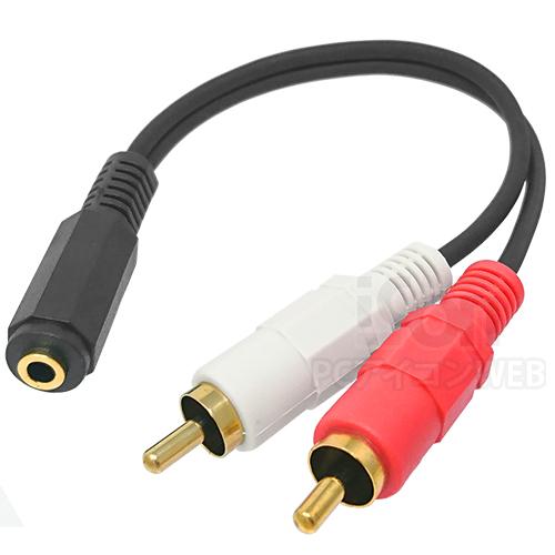 オーディオ 変換ケーブル3.5mmステレオミニジャック(メス)-RCA端子(オス)【COMON】35SF-RM2音声変換 コンポジット【RCP】メール便対応