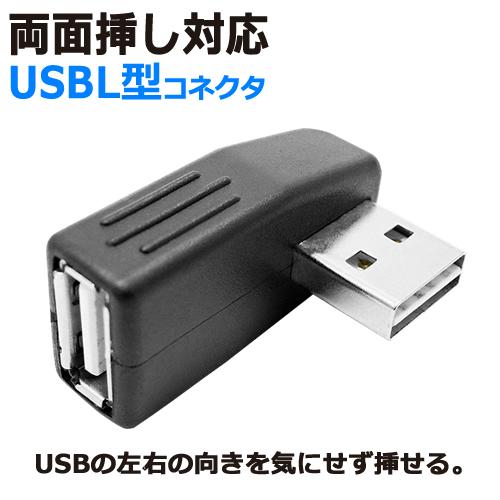 USBの左右の向きを気にせず挿せる直角延長コネクタです USB リバーシブル L型変換コネクタUSB2.0 メス -USB2.0 IC-US2RL直角 お買い得 L字 両面 ICONSHOP メール便対応 全国一律送料無料 オス