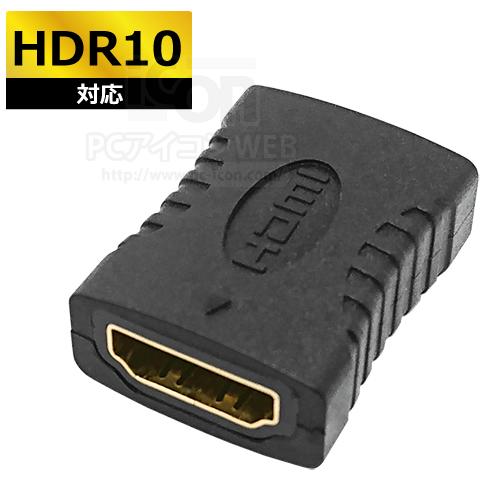 HDMI2.0規格に対応した便利なコネクタです HDMI ver2.0対応 バーゲンセール HDMI中継コネクタHDMI 即納最大半額 Type A メス-メスICONSHOP HDR対応 IC-TFT14K ポスト投函便対応 60P