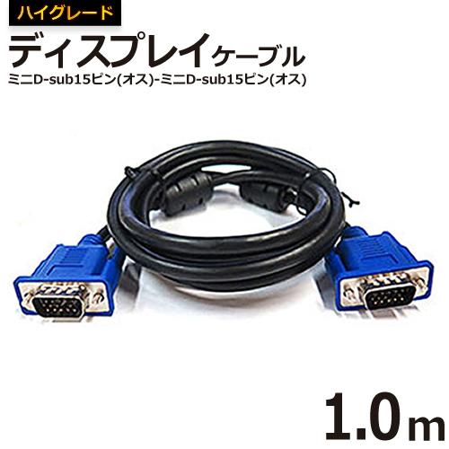 3重ノイズシールド+ダブルフィライトコアでノイズ対策済みVGAケーブル ■ ハイグレード VGAケーブル 1.0mD-Sub15ピン ディスプレイケーブルノイズ対策済み RGB ミニ 同軸対応ダブルフィライトコア搭載メール便対応 オス-オスアナログ 格安 [宅送] 価格でご提供いたします
