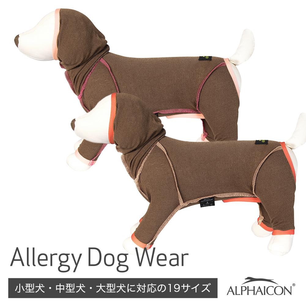 2020年秋冬モデル 犬服 アレルギー アルファアイコン アレルギードッグウェアSM 情熱セール 安値 ALPHAICON