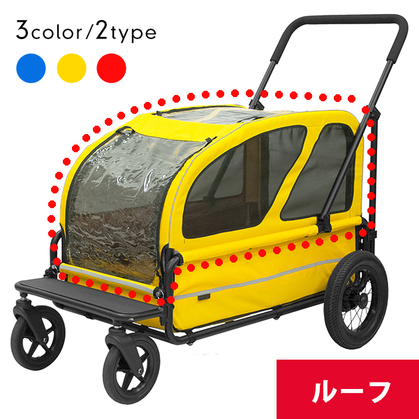 AIRBUGGY FOR DOG【ルーフ】