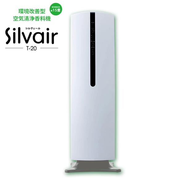 【ALPHAICON アルファアイコン】Silvair シルヴェール T-20 香り発生機 環境改善型 空気清浄芳香機