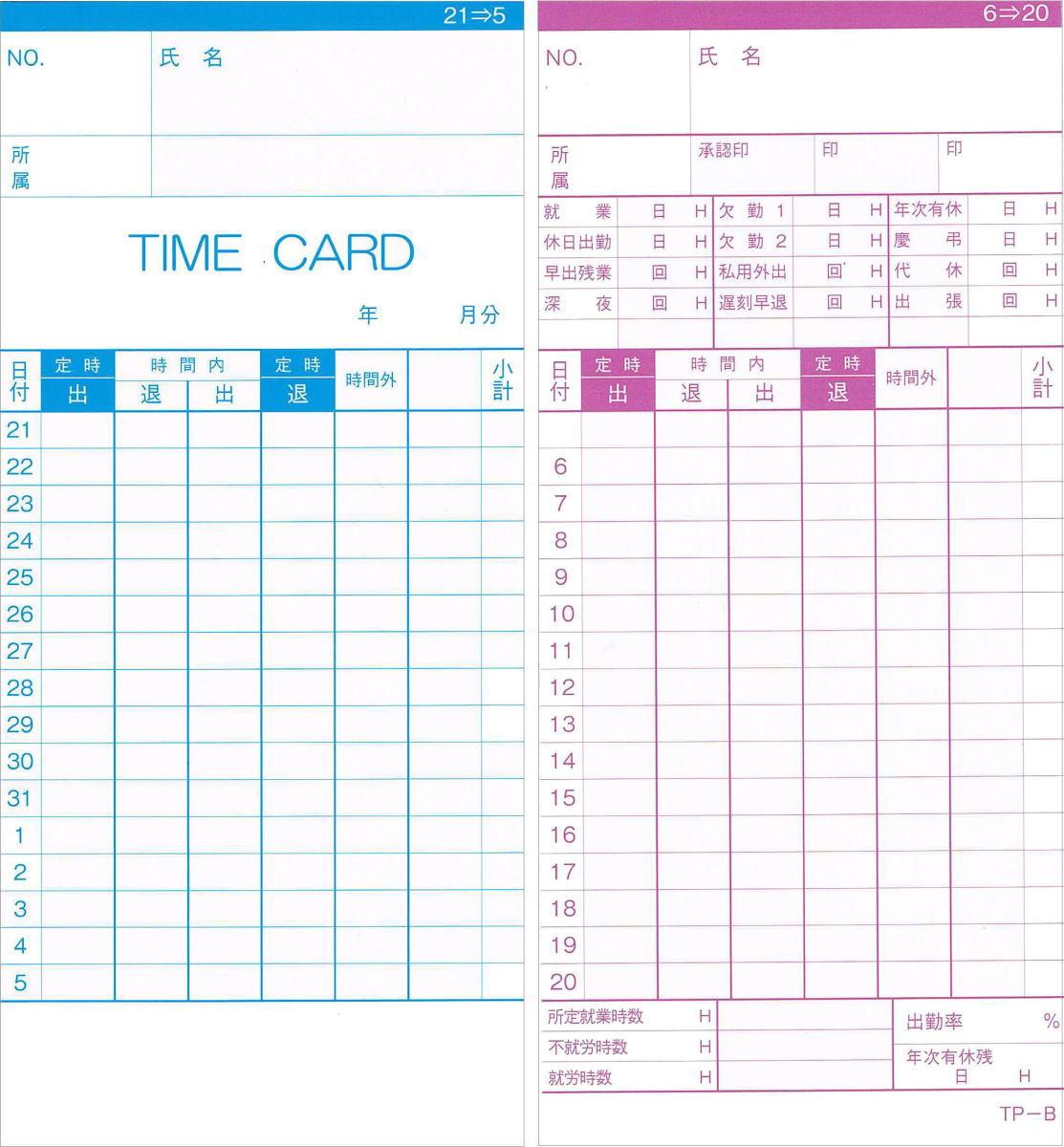 【あす楽対応】【在庫豊富】アマノ標準タイムレコーダー用タイムカード(20日・5日締用 Bカード対応)TP-B【BX・CRX・DX・EXシリーズ等】延長保証のアマノタイム専門館